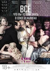 Постер к фильму «Все, что вы хотели знать о сексе и налогах»