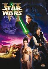 Постер к фильму «Звездные войны: Эпизод VI - Возвращение джедая»