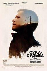 Постер к фильму «Сука - судьба»