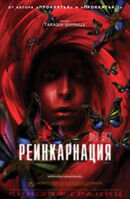 Постер к фильму «Реинкарнация»
