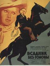 Постер к фильму «Всадник без головы»