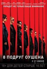 Постер к фильму «8 подруг Оушена»