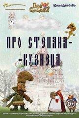 Постер к фильму «Про Степана-Кузнеца»