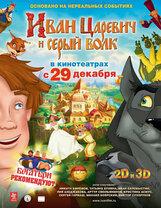 Постер к фильму «Иван Царевич и Серый Волк»