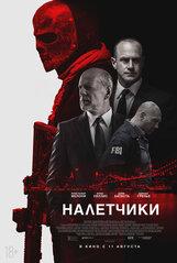 Постер к фильму «Налетчики»