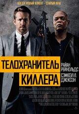 Постер к фильму «Телохранитель киллера»