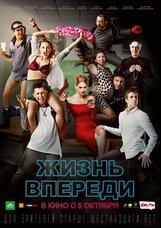 Постер к фильму «Жизнь впереди»