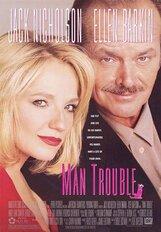 Постер к фильму «Людские неприятности»