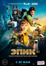 Постер к фильму «Эпик 3D»