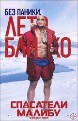 Постер к фильму «Спасатели Малибу»