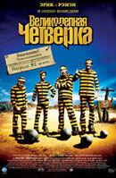 Постер к фильму «Великолепная четверка»