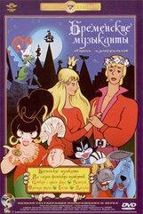 Постер к фильму «По следам бременских музыкантов»