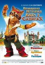 Постер к фильму «Правдивая история Кота в сапогах»