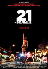 Постер к фильму «21 и больше»