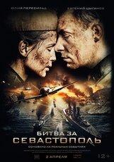 Постер к фильму «Битва за Севастополь»