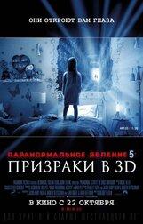 Постер к фильму «Паранормальное явление 5: Призраки»