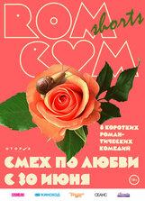 Постер к фильму «Romcom Shorts 2016»