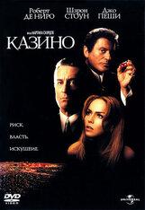 Постер к фильму «Казино»