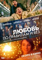 Постер к фильму «Любовь по правилам и без»
