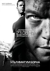 Постер к фильму «Ультиматум Борна»