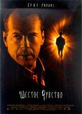 Постер к фильму «Шестое чувство»