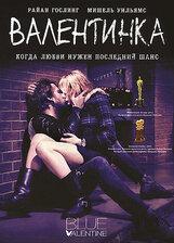 Постер к фильму «Валентинка»