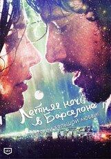 Постер к фильму «Летняя ночь в Барселоне»