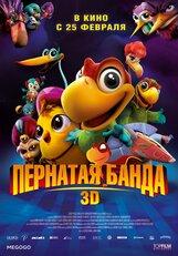 Постер к фильму «Пернатая банда 3D»