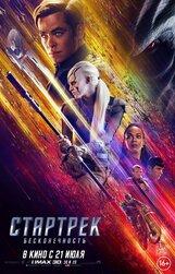 Постер к фильму «Стартрек: Бесконечность»