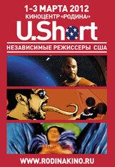 Постер к фильму «Фестиваль короткометражного кино «U.Short. Независимые режиссеры США».»
