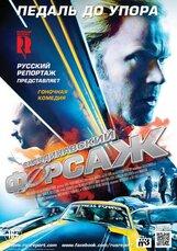 Постер к фильму «Скандинавский форсаж»