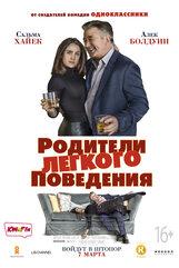 Постер к фильму «Родители легкого поведения»