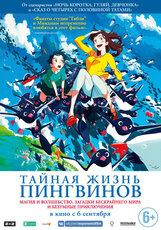 Постер к фильму «Тайная жизнь пингвинов»