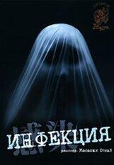 Постер к фильму «Инфекция»