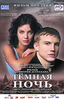 Постер к фильму «Темная ночь»
