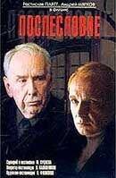 Постер к фильму «Послесловие»