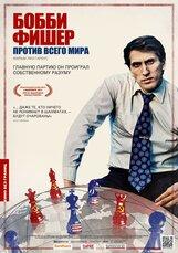 Постер к фильму «Бобби Фишер против всего мира»