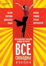 Постер к фильму «Все свободны»