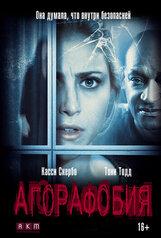 Постер к фильму «Агорафобия»