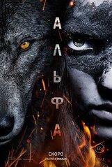 Постер к фильму «Альфа»