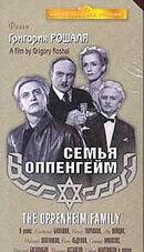 Постер к фильму «Семья Оппенгейм»