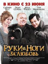 Постер к фильму «Руки-ноги за любовь»
