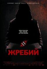 Постер к фильму «Жребий»