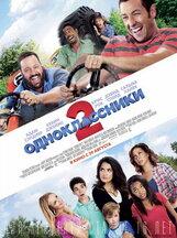 Постер к фильму «Одноклассники 2»