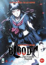 Постер к фильму «Blood-C: Последний Темный»