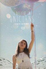 Постер к фильму «Я верю в единорогов»