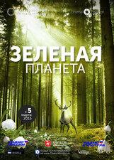 Постер к фильму «Зеленая планета»