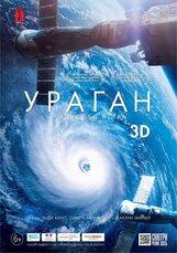 Постер к фильму «Ураган: Одиссея ветра»