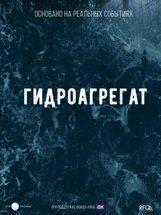 Постер к фильму «Гидроагрегат»