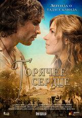 Постер к фильму «Горячее сердце»